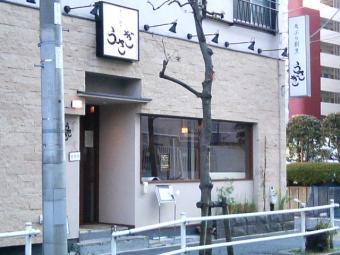 天ぷら割烹 うさぎ (1)