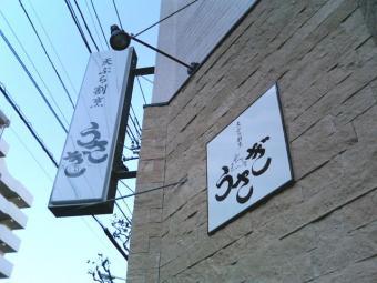天ぷら割烹 うさぎ (2)