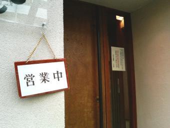 天ぷら割烹 うさぎ (3)
