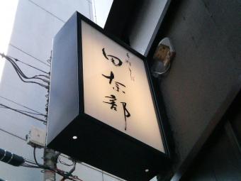 手打そば 田奈部 (2)