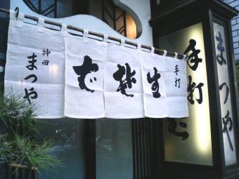 1.神田 まつや (4)