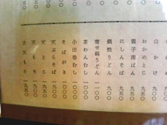 1.神田 まつや (5)