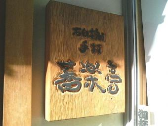 1.蕎楽亭