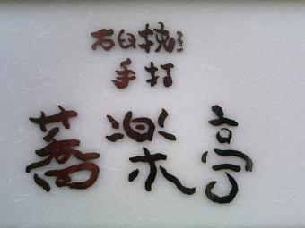 1.蕎楽亭 (16)