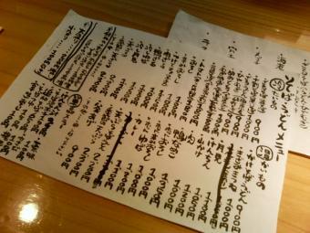 2.蕎楽亭 (2)