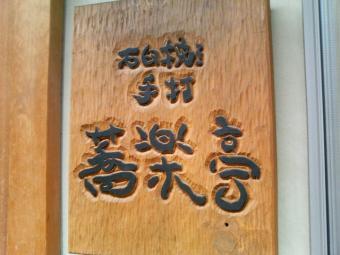 2.蕎楽亭 (7)