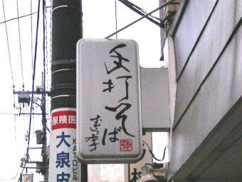 手打そば むら季 (9)