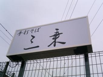 0.三乗 (2)