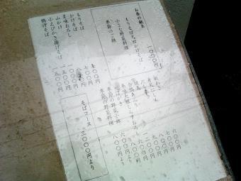 1.蕎麦 たじま (5)