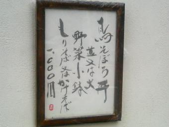1.蕎麦 たじま (4)
