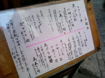 2.天寿々 (4)