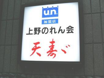 1.天寿々 (4)