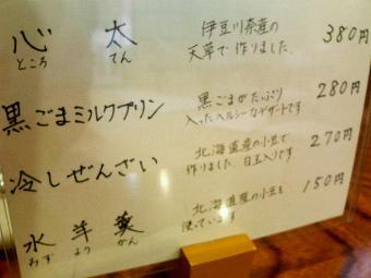 2007.夏の旅in静岡 (16)