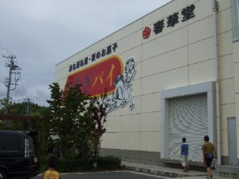 2007.夏の旅in静岡 (34)