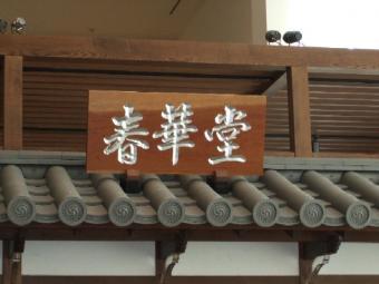2007.夏の旅in静岡 (36)