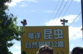 2007.夏の旅in静岡 (41)