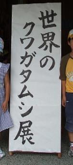 2007.夏の旅in静岡 (42)