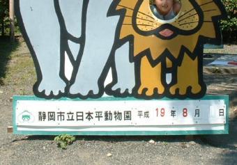 2007.夏の旅in静岡 (2)