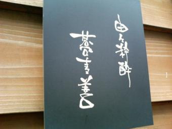 1.蕎麦善