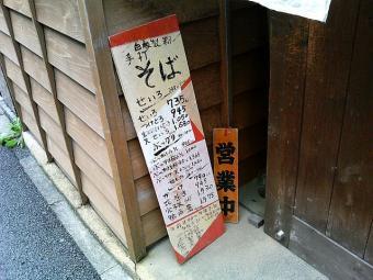 1.蕎麦善 (3)