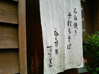 1.蕎麦善 (4)