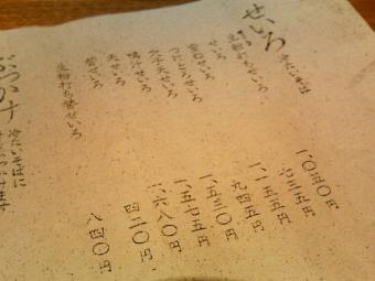 1.蕎麦善 (8)
