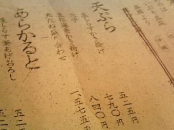 1.蕎麦善 (9)