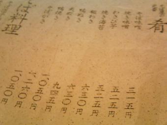 1.蕎麦善 (10)