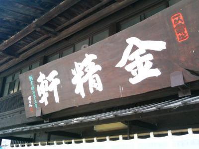 2007.夏の旅in山梨  (21)