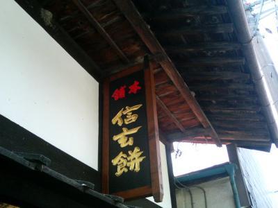2007.夏の旅in山梨  (23)