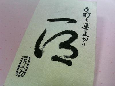 手打ち蕎麦切り 匠 (2)