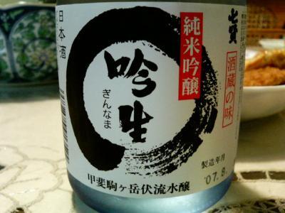 七賢 純米吟醸 吟生