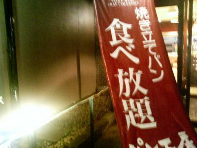 1.ベーカリーレストラン サンマルク (1)