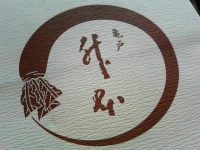 七五三の祝い酒 (2)