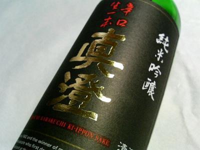 七五三の祝い酒 (6)