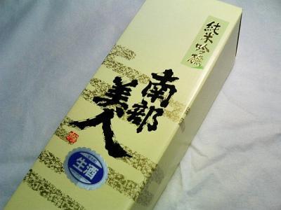 七五三の祝い酒 (11)