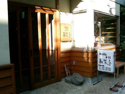 3.蕎楽亭 (5)