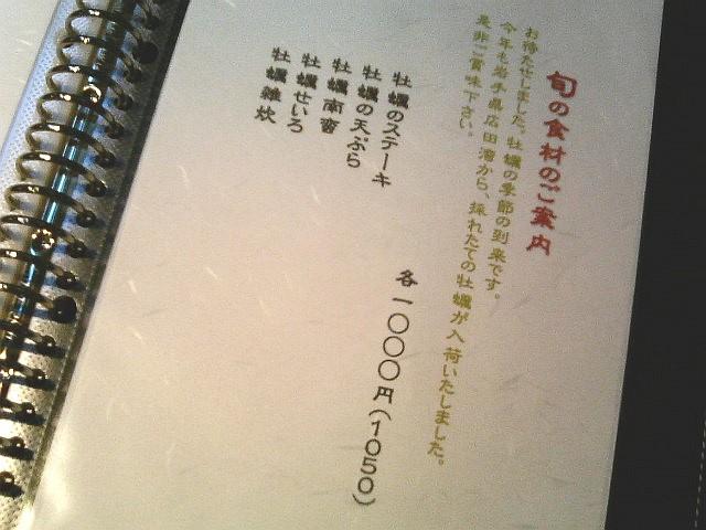 10.手打ち蕎麦 銀杏 (11)