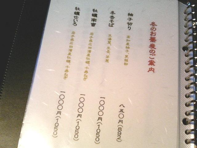 10.手打ち蕎麦 銀杏 (12)