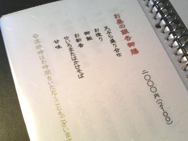 10.手打ち蕎麦 銀杏 (10)