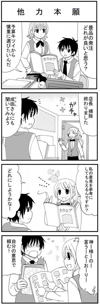 成田さん 26話 (他力本願)