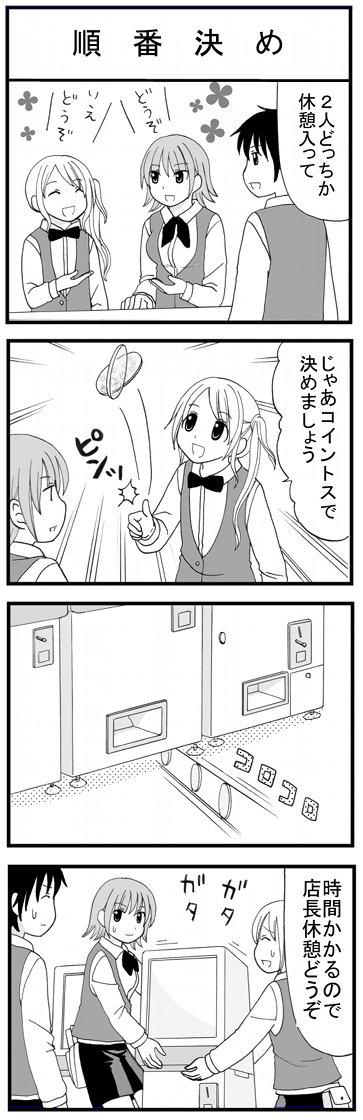成田さん 11話 (順番決め)