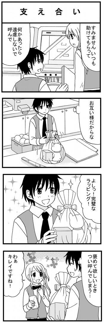 成田さん 29話 (支え合い)