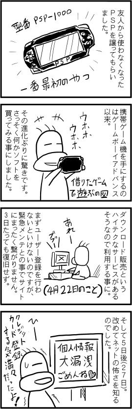 4koma_01_20110508215113.jpg