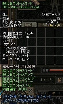 超合金ゴラストゥ戦闘服