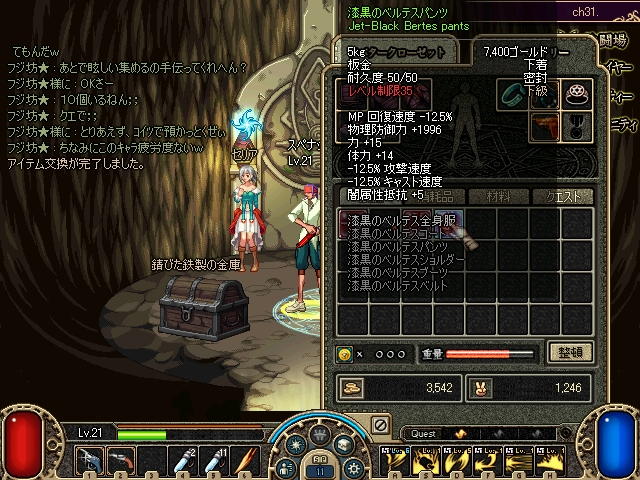 漆黒の下着Get~!!(仮)