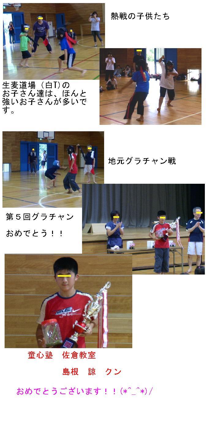 佐倉大会2