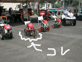 この耕運機が欲しいのだ!