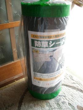 雑草防止シート