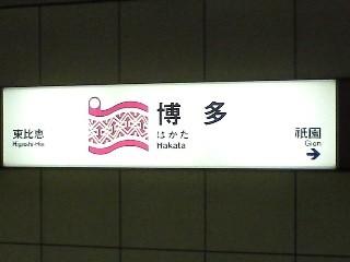 chikatetsuhakata.jpg